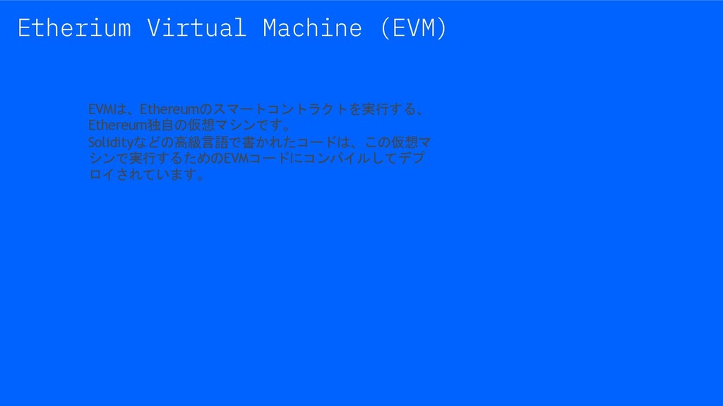Etherium Virtual Machine (EVM) EVMは、Ethereumのスマ...