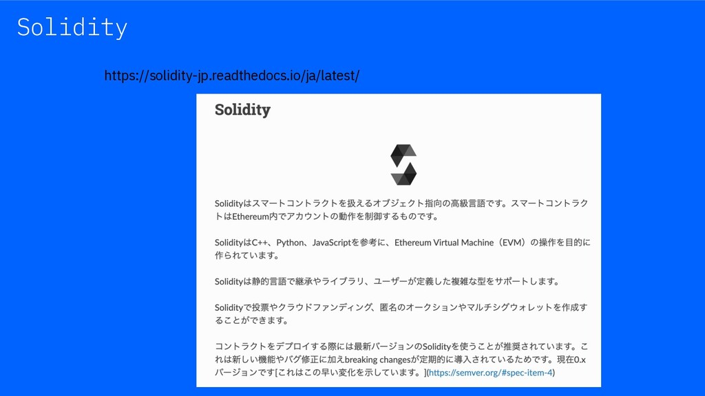 Solidity https://solidity-jp.readthedocs.io/ja/...