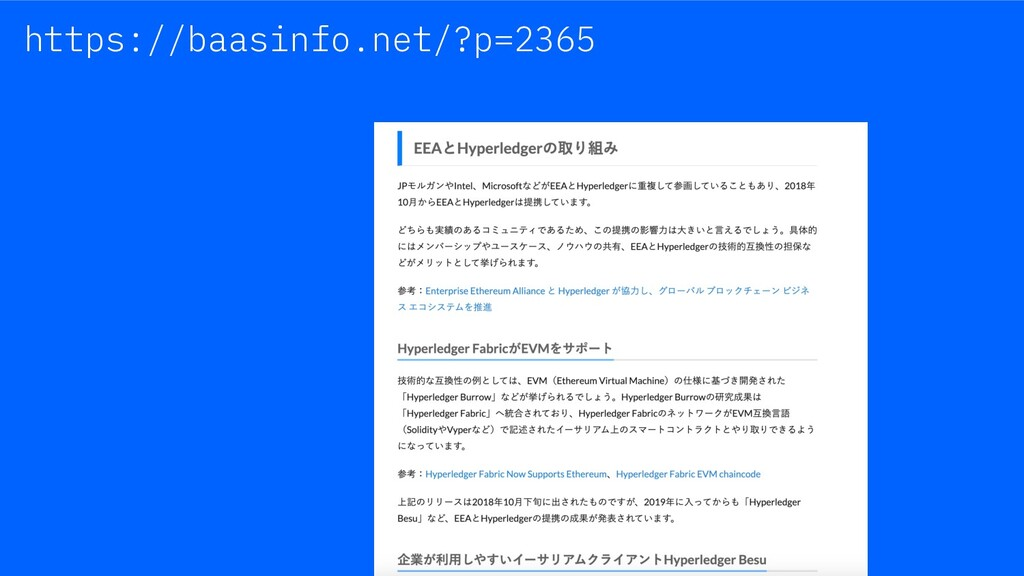 https://baasinfo.net/?p=2365