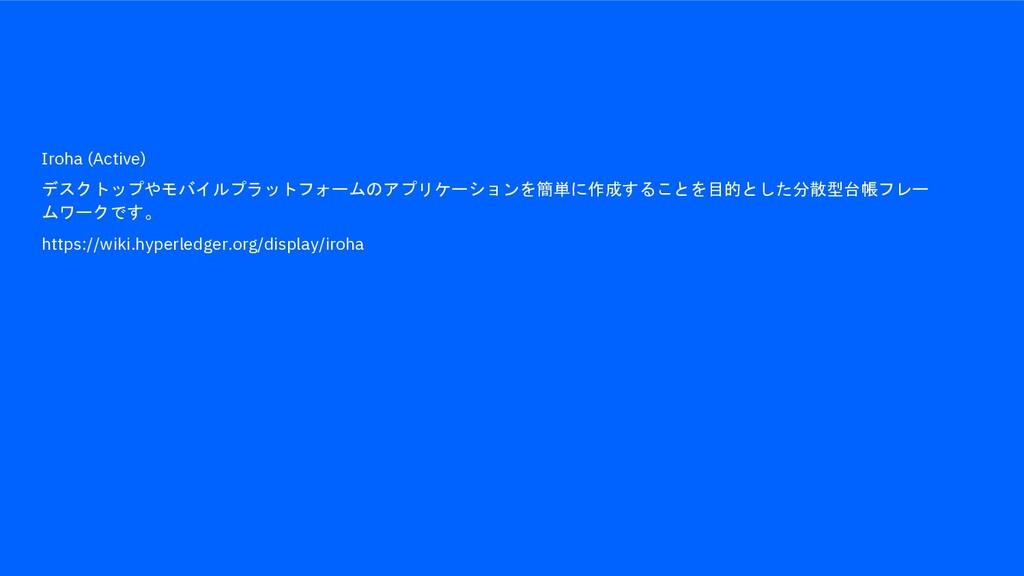 Iroha (Active) デスクトップやモバイルプラットフォームのアプリケーションを簡単に...