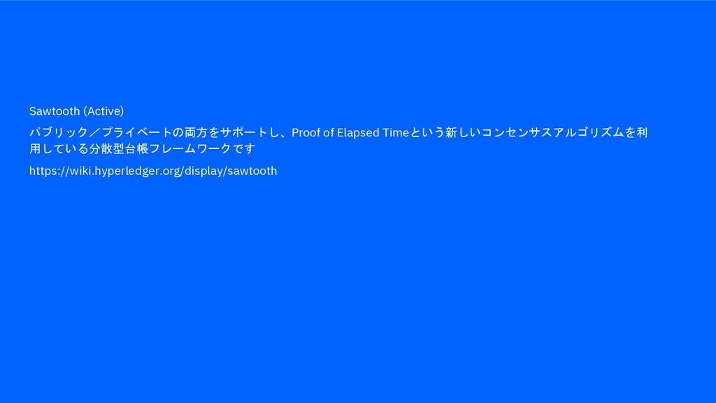 Sawtooth (Active) パブリック/プライベートの両方をサポートし、Proof o...