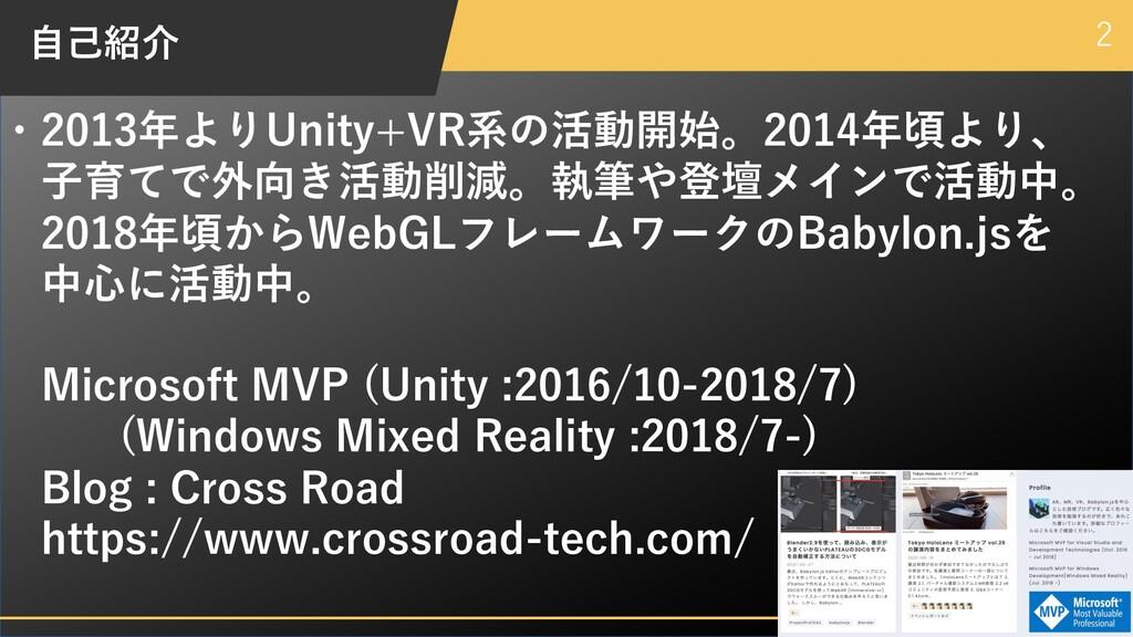 ⾃⼰紹介 2 ・2013年よりUnity+VR系の活動開始。2014年頃より、 ⼦育てで外向き...