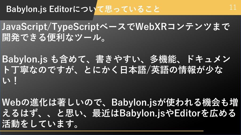 11 Babylon.js Editorについて思っていること JavaScript/Type...