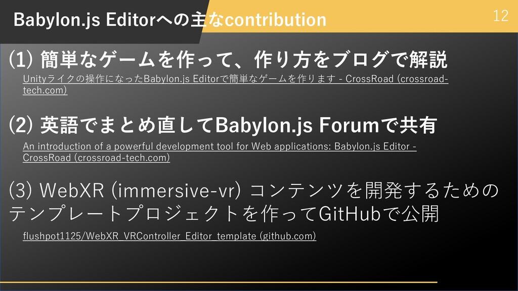 12 Babylon.js Editorへの主なcontribution (1) 簡単なゲーム...