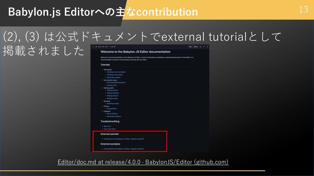 13 Babylon.js Editorへの主なcontribution (2), (3) は...