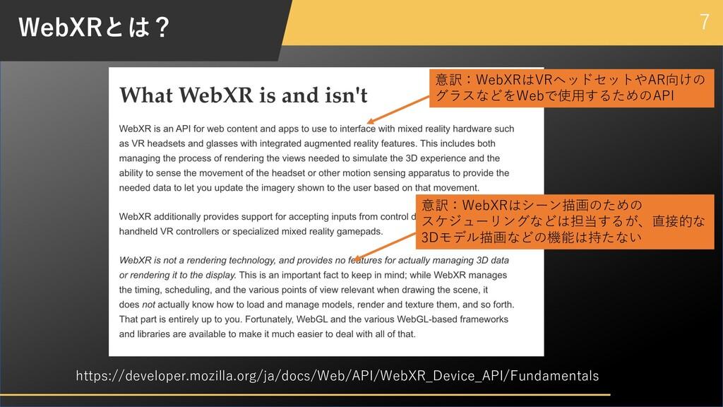 7 WebXRとは? https://developer.mozilla.org/ja/doc...