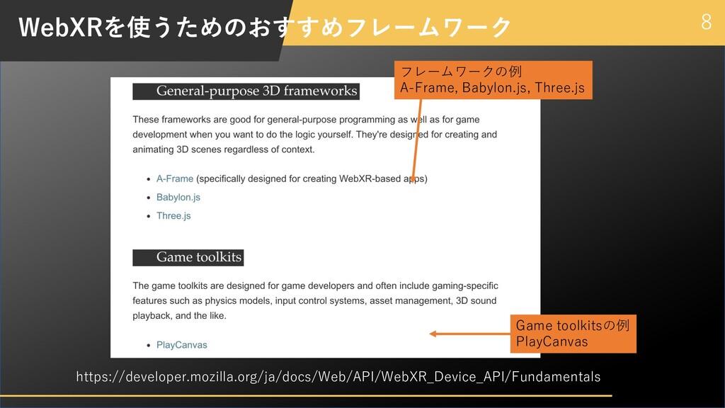 8 WebXRを使うためのおすすめフレームワーク https://developer.mozi...