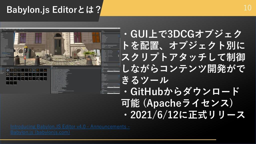 10 Babylon.js Editorとは? ・GUI上で3DCGオブジェク トを配置、オブ...