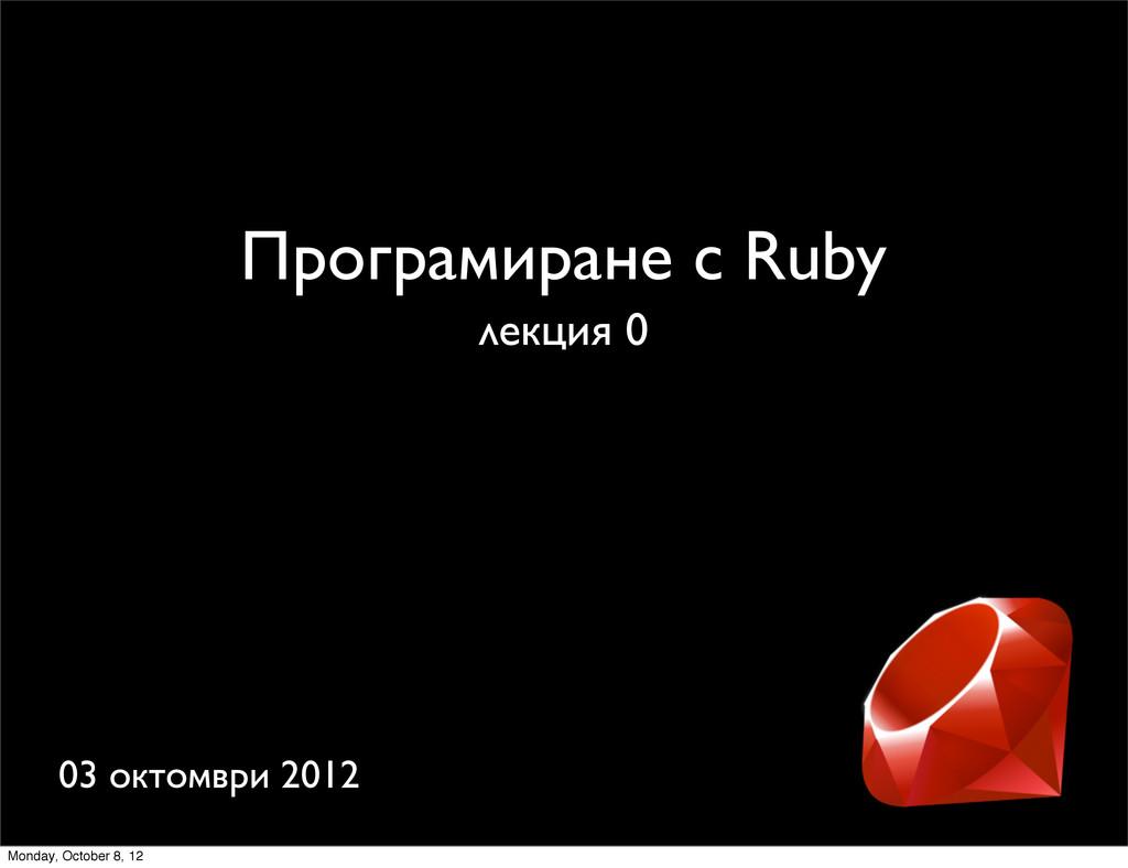 Програмиране с Ruby лекция 0 03 октомври 2012 M...