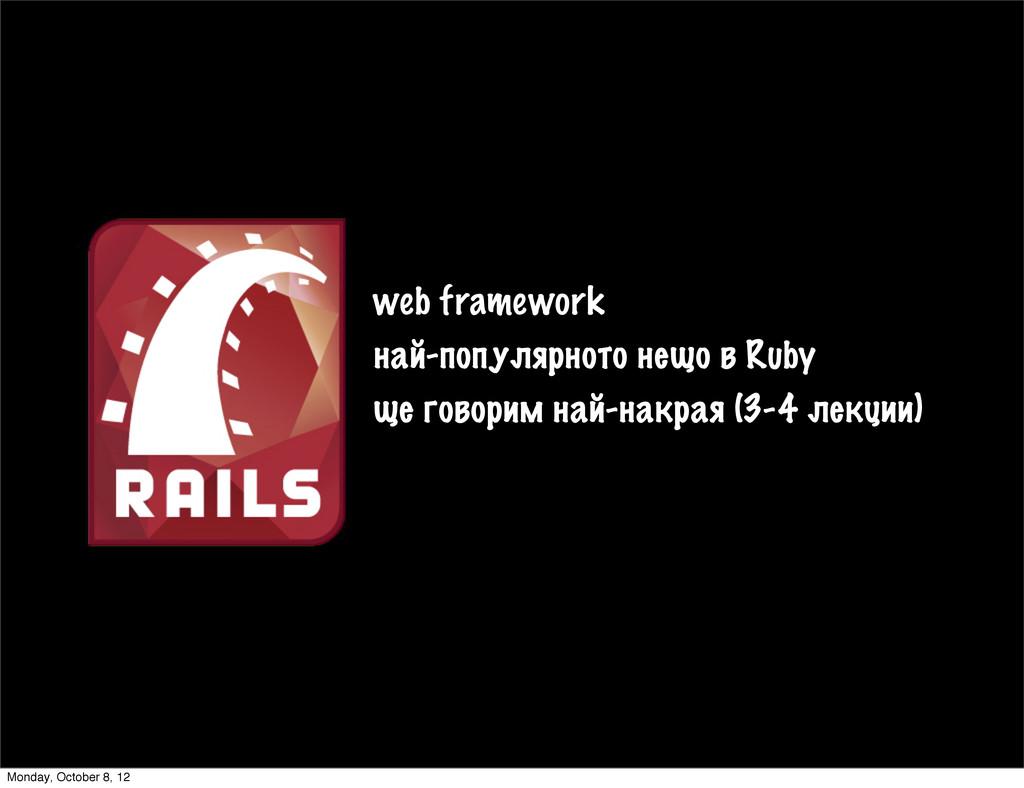 web framework най-популярното нещо в Ruby ще го...