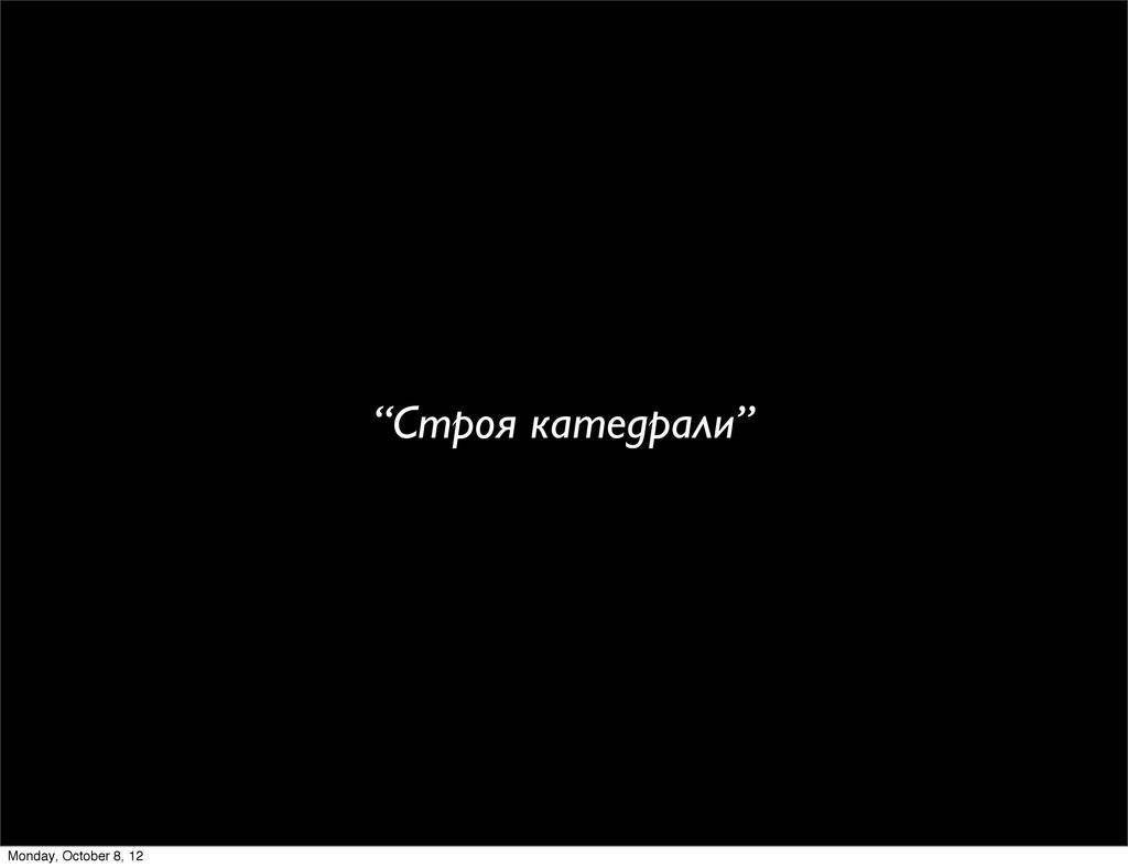 """""""Строя катедрали"""" Monday, October 8, 12"""