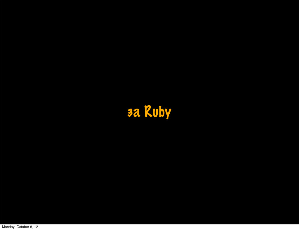 за Ruby Monday, October 8, 12