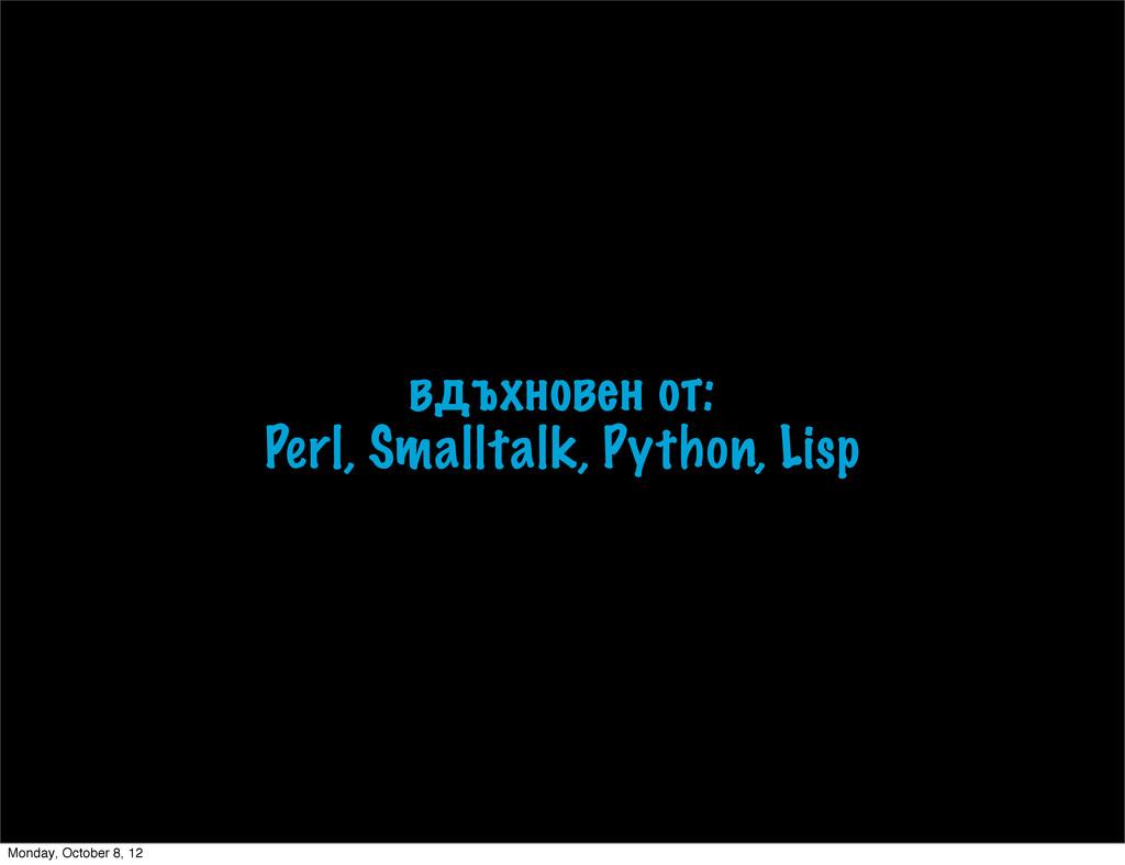 вдъхновен от: Perl, Smalltalk, Python, Lisp Mon...