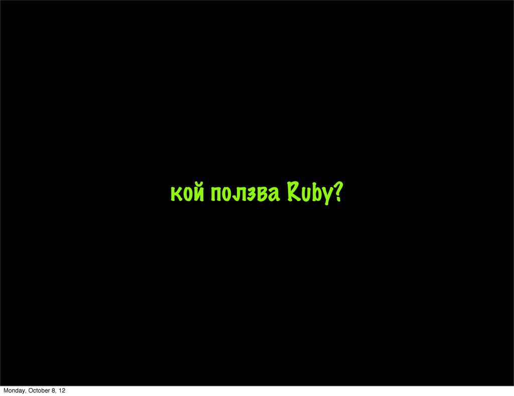 кой ползва Ruby? Monday, October 8, 12