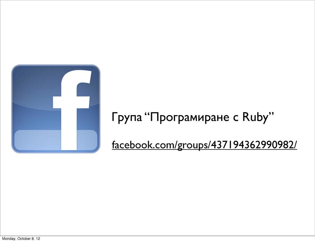 "facebook.com/groups/437194362990982/ Група ""Про..."