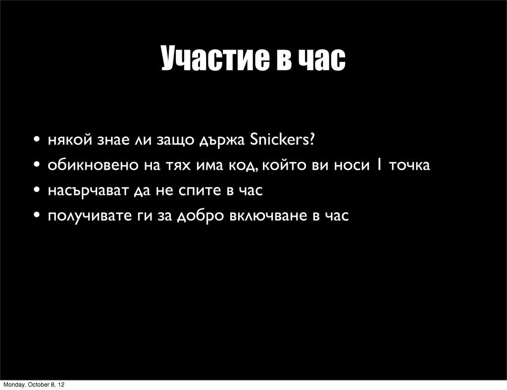Участие в час • някой знае ли защо държа Snicke...