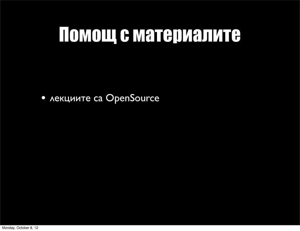 Помощ с материалите • лекциите са OpenSource Mo...