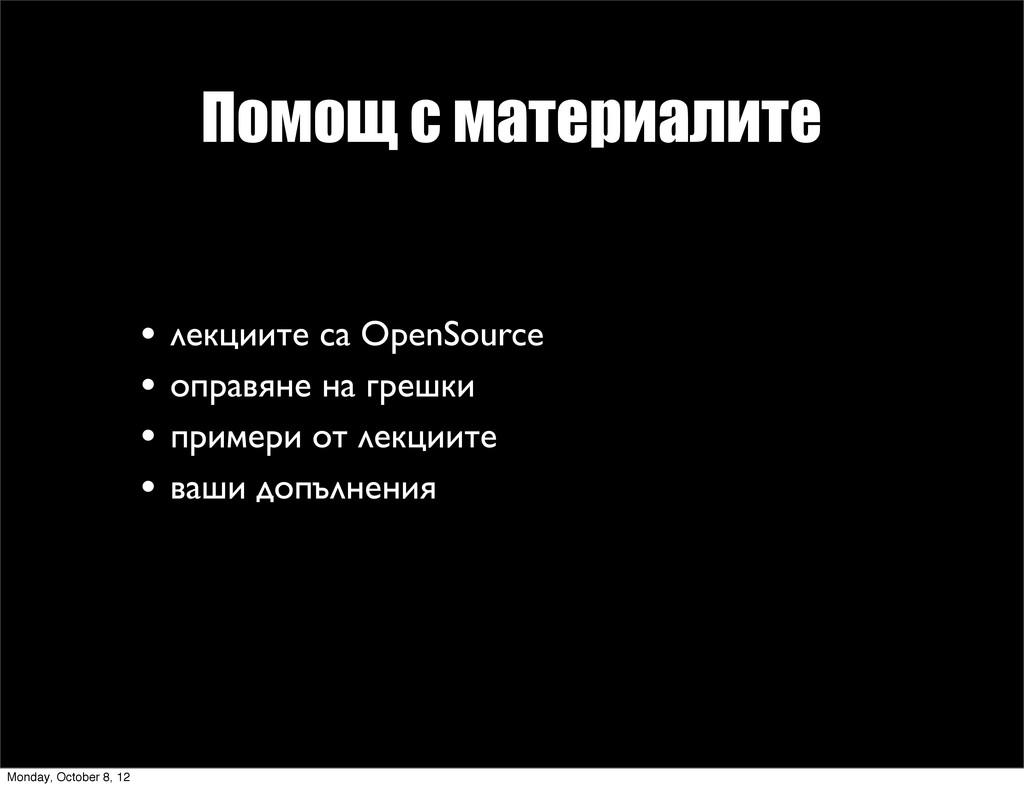 Помощ с материалите • лекциите са OpenSource • ...