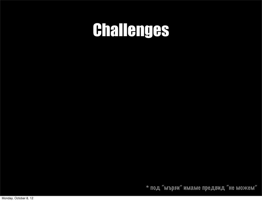 """Challenges * под """"мързи"""" имаме предвид """"не може..."""