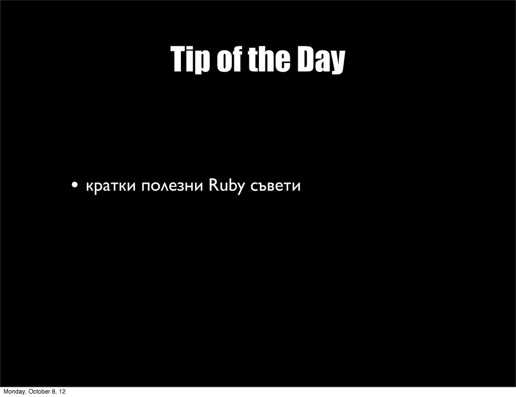 Tip of the Day • кратки полезни Ruby съвети Mon...