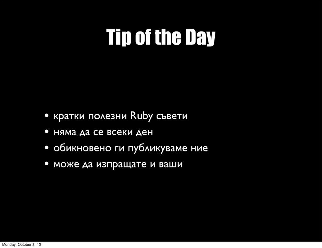 Tip of the Day • кратки полезни Ruby съвети • н...