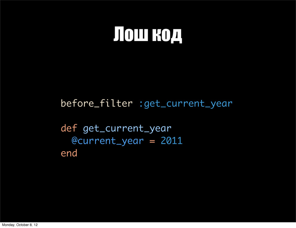 before_filter :get_current_year def get_current...