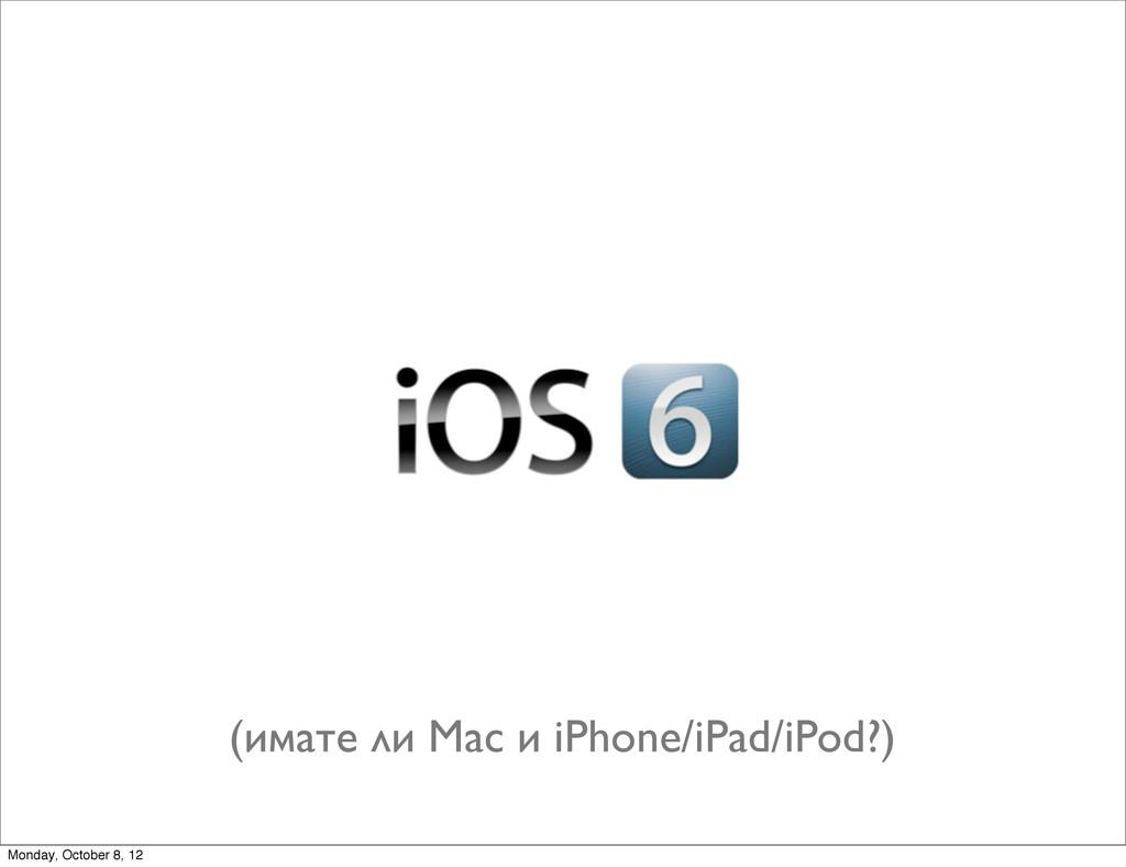 (имате ли Mac и iPhone/iPad/iPod?) Monday, Octo...