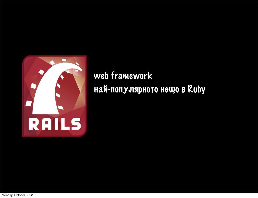 web framework най-популярното нещо в Ruby Monda...