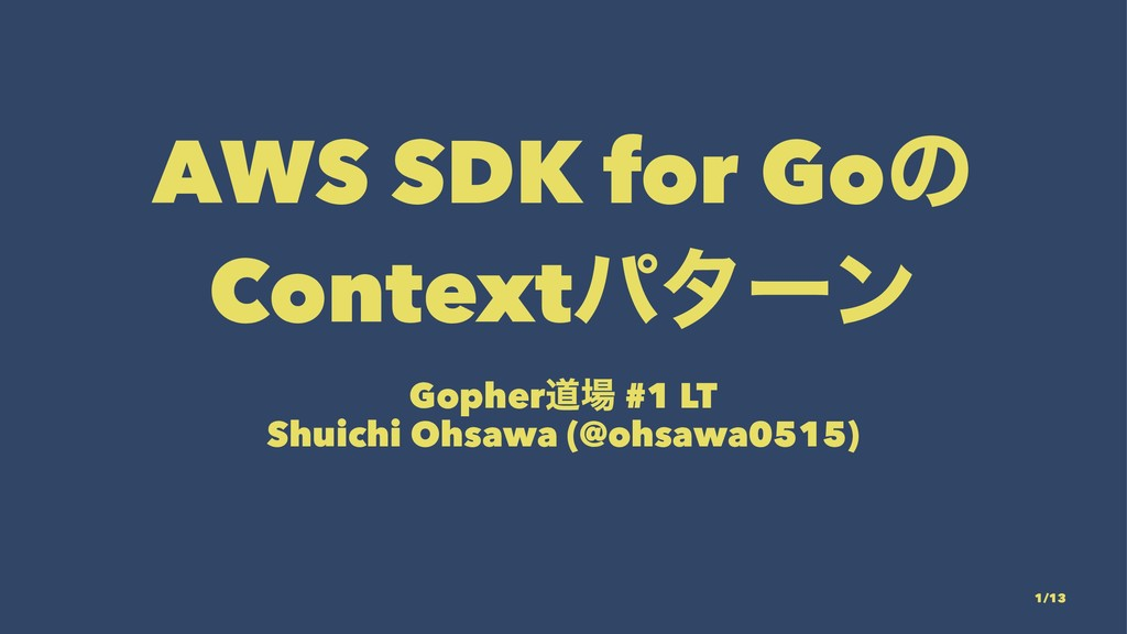 AWS SDK for Goͷ Contextύλʔϯ Gopherಓ #1 LT Shui...