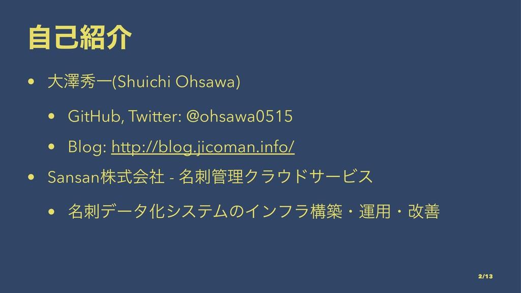 ࣗݾհ • େᖒलҰ(Shuichi Ohsawa) • GitHub, Twitter: ...