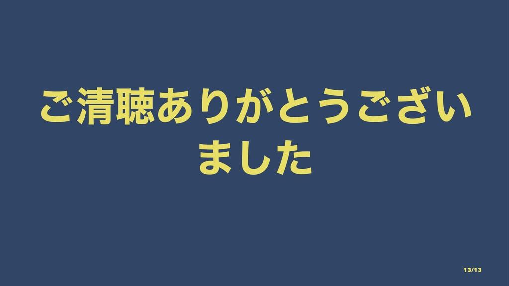 ͝ਗ਼ௌ͋Γ͕ͱ͏͍͟͝ ·ͨ͠ 13/13