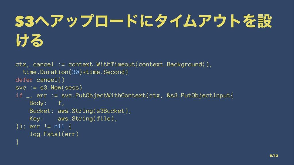 S3ΞοϓϩʔυʹλΠϜΞτΛઃ ͚Δ ctx, cancel := context.Wi...
