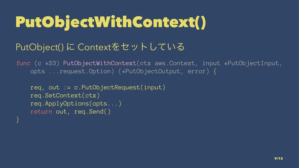 PutObjectWithContext() PutObject() ʹ ContextΛηο...