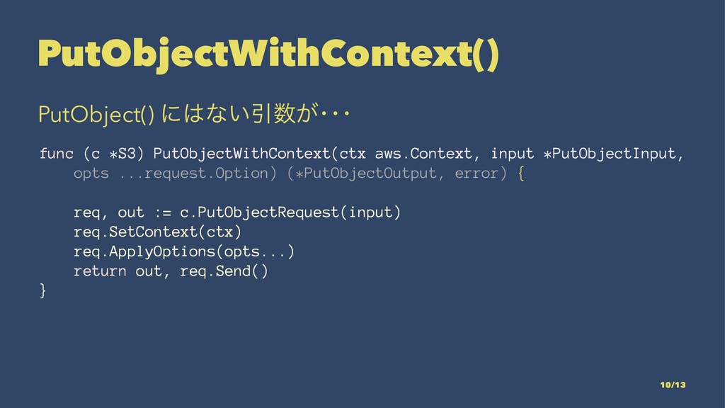 PutObjectWithContext() PutObject() ʹͳ͍Ҿ͕ŋŋŋ f...
