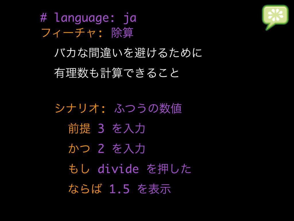 # language: ja ϑΟʔνϟ: আ όΧͳؒҧ͍Λආ͚ΔͨΊʹ ༗ཧܭͰ͖...