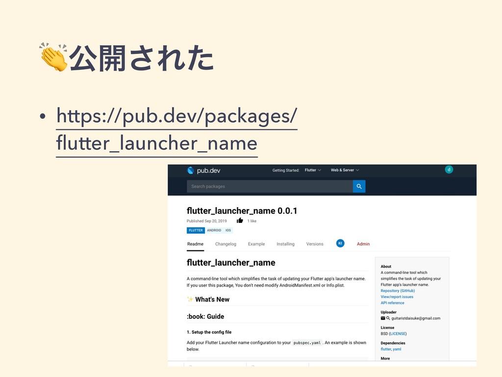 ެ։͞Εͨ • https://pub.dev/packages/ flutter_launch...