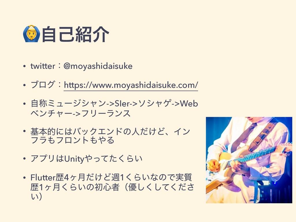 !ࣗݾհ • twitterɿ@moyashidaisuke • ϒϩάɿhttps://w...