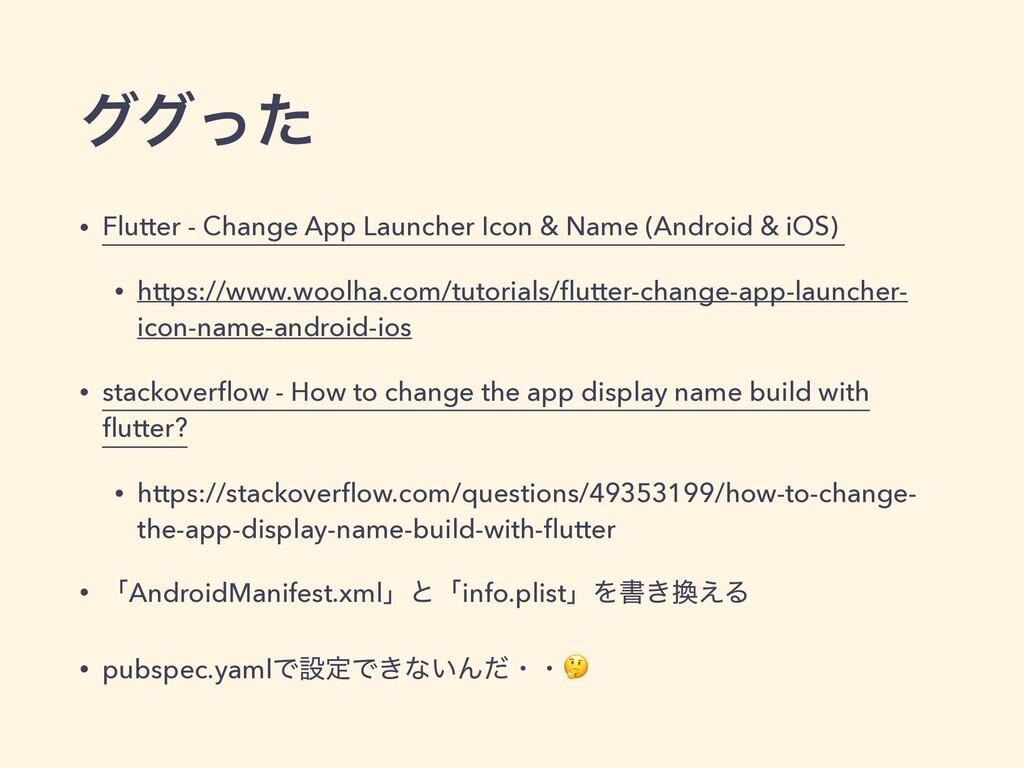 άάͬͨ • Flutter - Change App Launcher Icon & Nam...