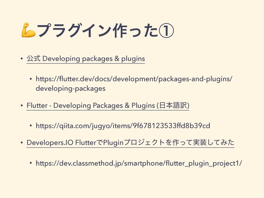 ϓϥάΠϯ࡞ͬͨᶃ • ެࣜ Developing packages & plugins • ...