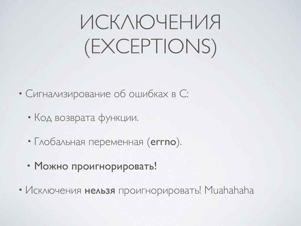 ИСКЛЮЧЕНИЯ (EXCEPTIONS) • Сигнализирование об о...