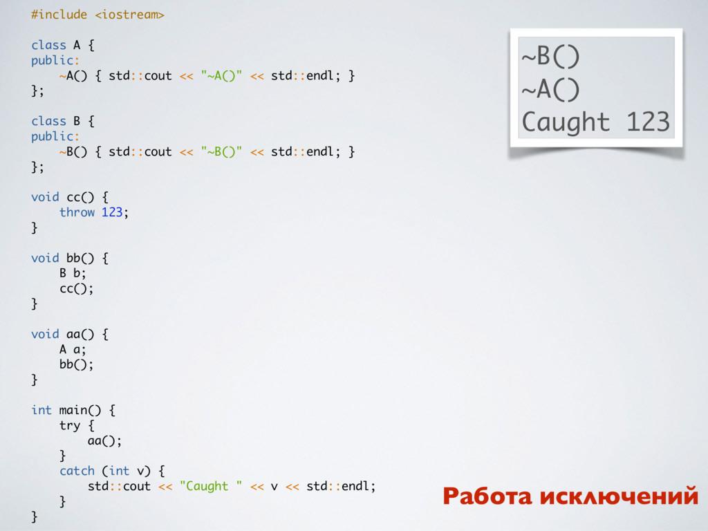 ~B() ~A() Caught 123 #include <iostream> class ...