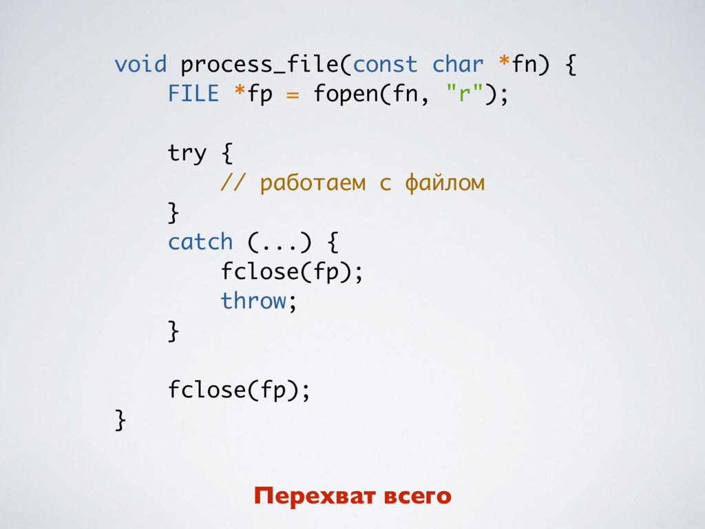 Перехват всего void process_file(const char *fn...