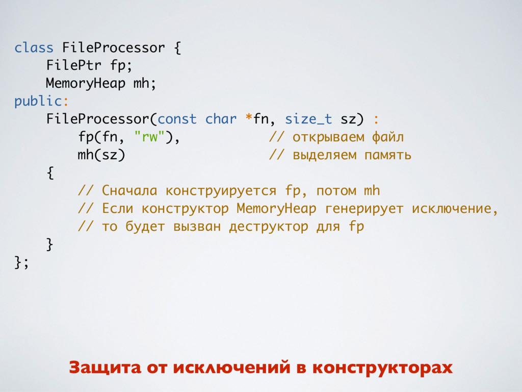 class FileProcessor { FilePtr fp; MemoryHeap mh...