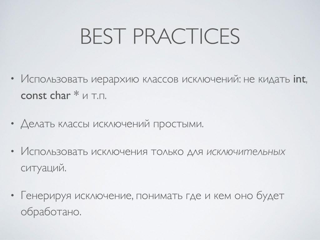 BEST PRACTICES • Использовать иерархию классов ...