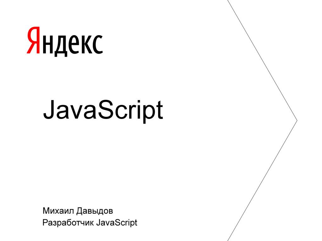Михаил Давыдов Разработчик JavaScript JavaScript