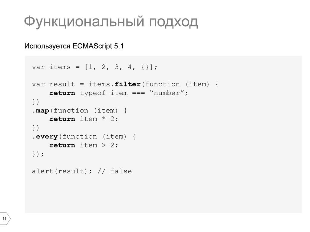 11 Используется ECMAScript 5.1 var items = [1, ...