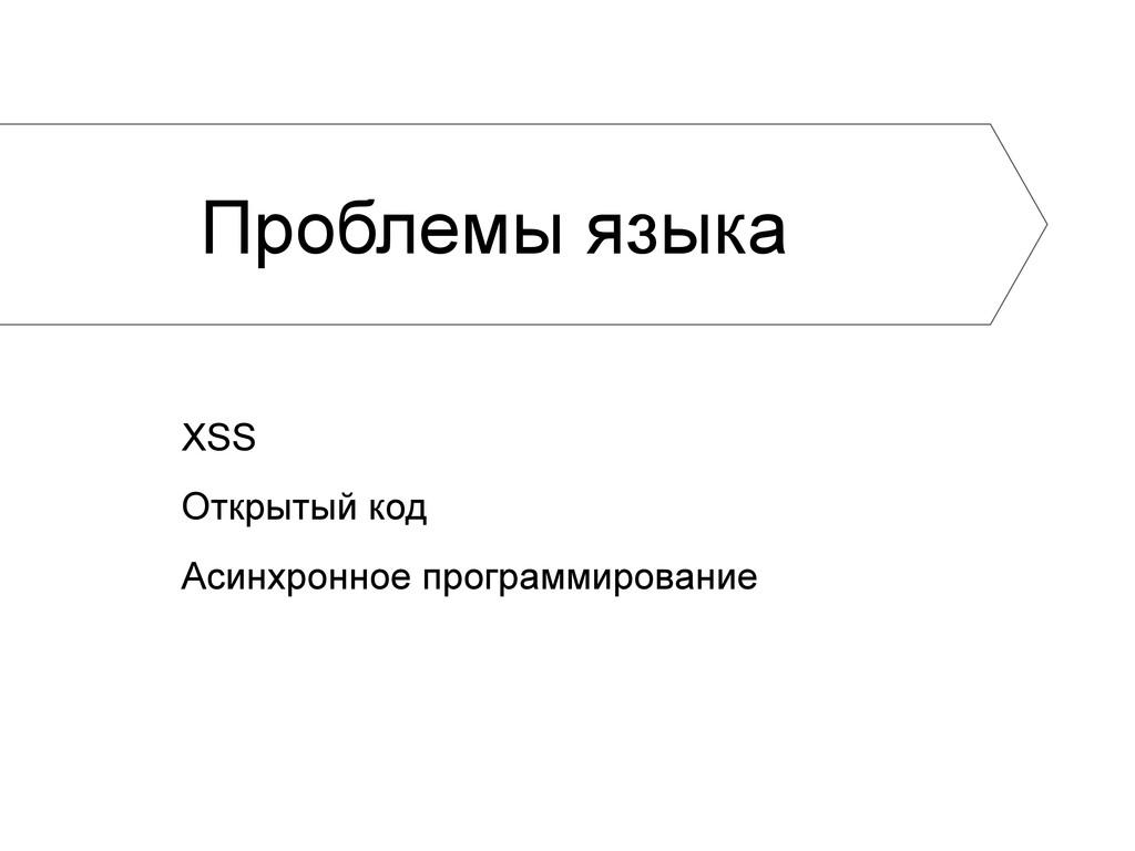 Проблемы языка XSS Открытый код Асинхронное про...