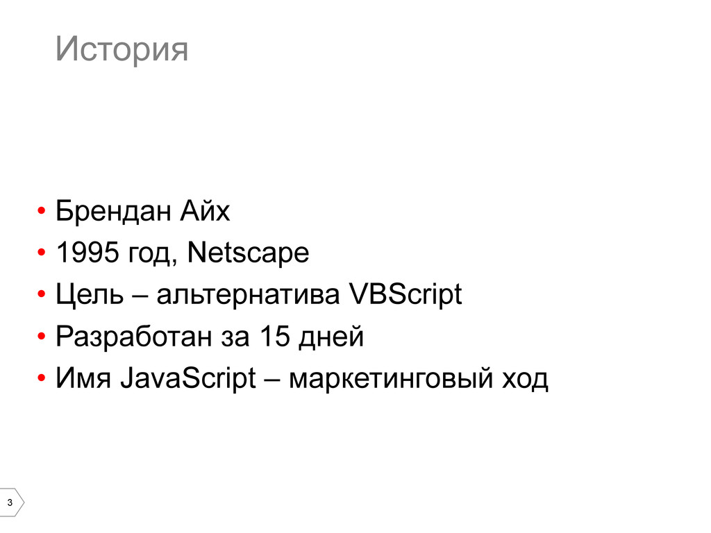 3 История • Брендан Айх • 1995 год, Netscape ...
