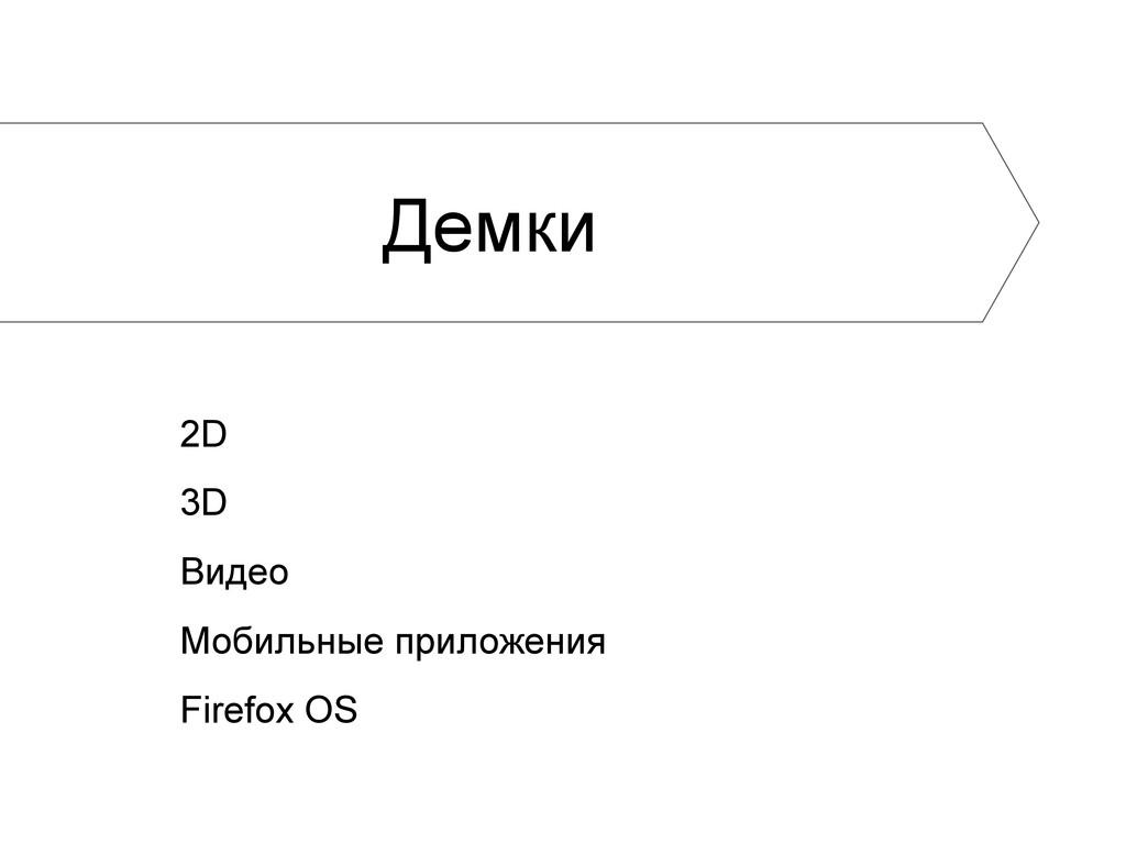 Демки 2D 3D Видео Мобильные приложения Firefox ...