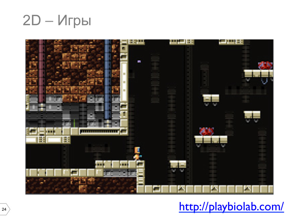 24 2D – Игры http://playbiolab.com/